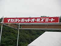 P5240003